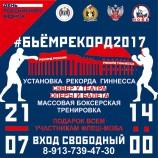 В Новосибирске планируют установить рекорд Гиннеса
