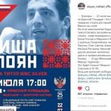 Михаил Алоян проведет второй профессиональный бой на Красной площади
