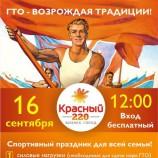 В Новосибирске пройдёт спортивный праздник для всей семьи