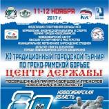 Новосибирск готовится стать «Центром Державы»