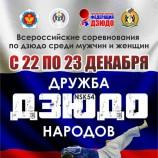 """Дзюдоисты за """"Дружбу народов"""""""