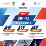 В Новосибирской области отметят годовщину сочинских Олимпийских игр