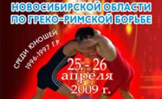 Релиз первенства Новосибирской области по греко-римской борьбе