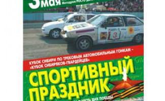 На мотодроме РОСТО (ДОСААФ) пройдет грандиозный праздник технических видов спорта