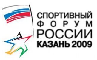 Завершился форум «Россия — великая спортивная держава»