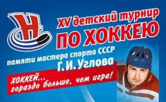 XV турнир по хоккею, памяти Георгия Углова