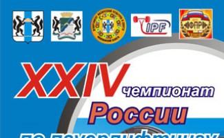 В Бердске будут разыграны путевки на чемпионат Европы и мира