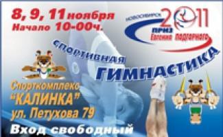 Программа Всероссийского турнира по спортивной гимнастике на призы Евгения Подгорного