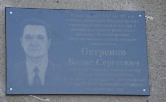 В честь заслуженных работников спорта установлена  еще одна мемориальная доска!