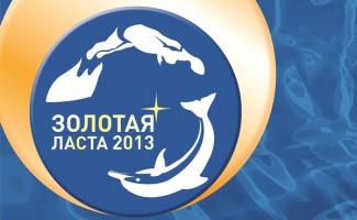 Наручные часы с символикой турнира получат победители Золотой ласты