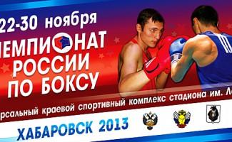 Артем Зеленковский завоевал бронзу чемпионата России по боксу
