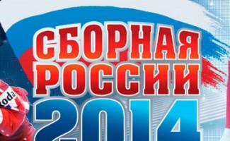 ОЛИМПИАДА-2014. Полный состав сборной России!