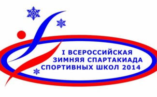 I Всероссийская спартакиада спортивных школ
