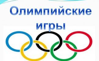МОК огласил полный состав оценочной комиссии по выбору столицы XXIV Олимпийских зимних Игр 2022 года