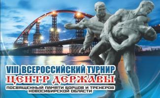Скоро в Новосибирске – Всероссийский турнир по греко-римской борьбе «Центр Державы»
