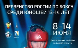 Итоги первенства России по боксу