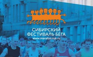 Сибирский фестиваль бега пройдет 12 сентября