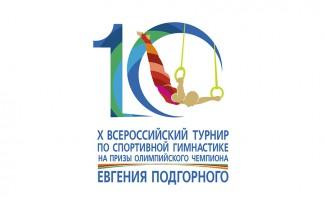 Новосибирск готовится к юбилейному турниру по спортивной гимнастике