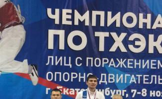 Асхат Акматов и Аржан Арбаков успешно выступили на чемпионате России 2015 по тхэквондо лиц с поражением опорно-двигательного аппарата