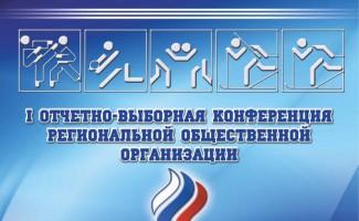 I отчетно-выборная конференция Олимпийского Совета в Новосибирской области