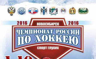 Чемпионату России по хоккею дан старт!