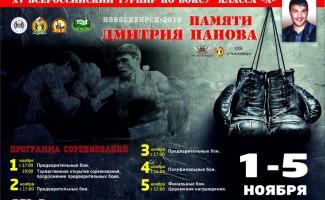 Всероссийский турнир по боксу пройдет в Новосибирске