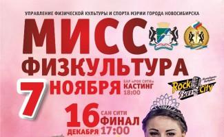 Внимание! Продолжается прием заявок на конкурс «Мисс Физкультура – 2016»