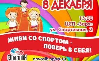 Финал городского фестиваля «Живи со спортом – поверь в себя!»