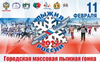 Идёт заявка на массовую лыжную гонку «Лыжня России»