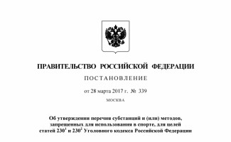 На сайте Правительства опубликовали перечень запрещённых для спортсменов субстанций