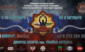 12 новосибирских боксёров побьются на чемпионате России