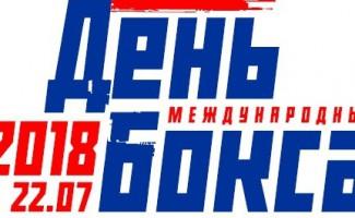 Международный День бокса пройдет 22 июля